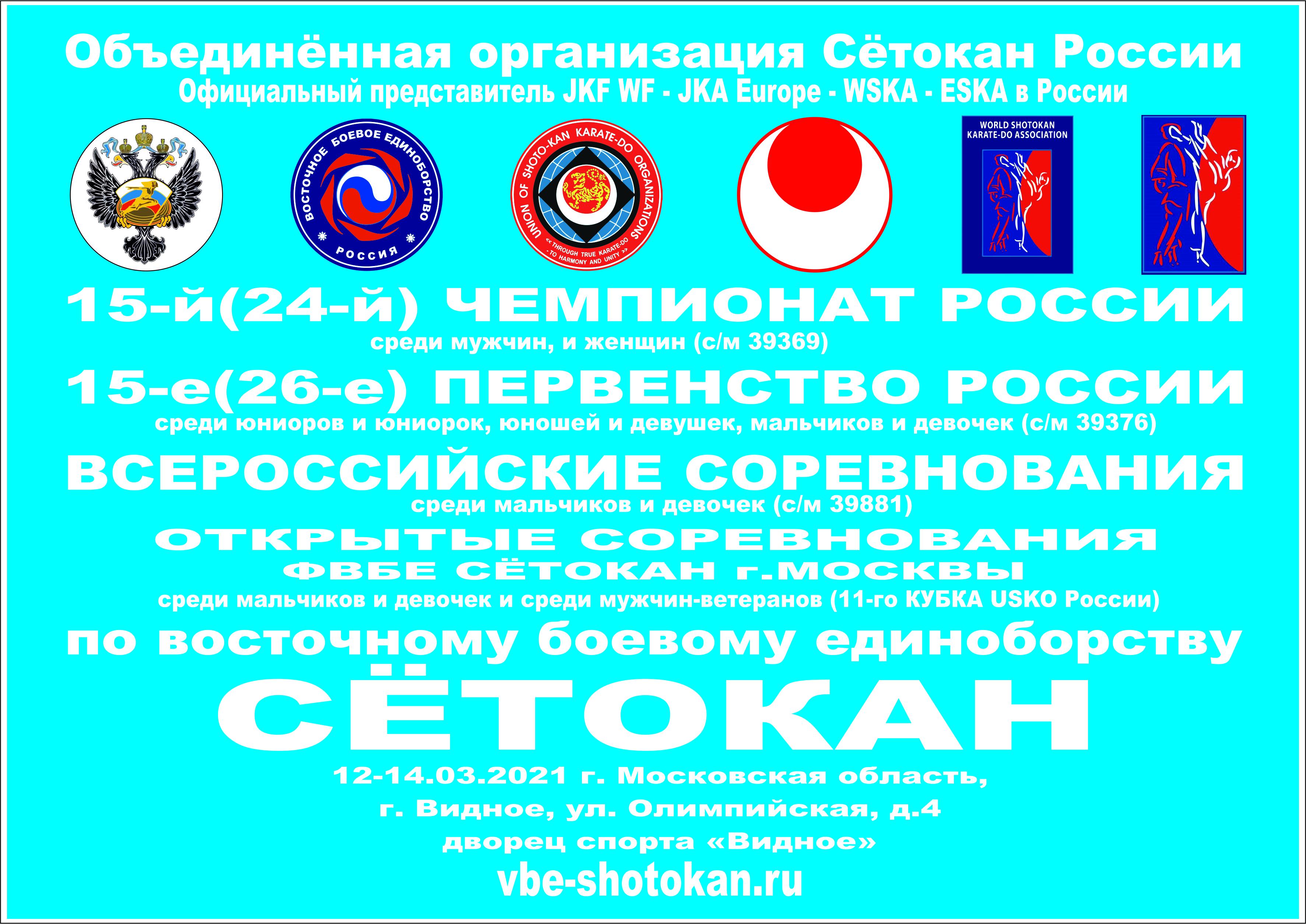 Чемпионат и Первенство России 2021