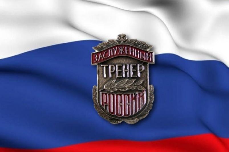 И.Л. Гульев - Заслуженный тренер России
