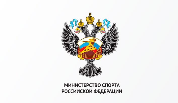 Минспорт аккредитовал Федерацию ВБЕ России сроком на 4 года