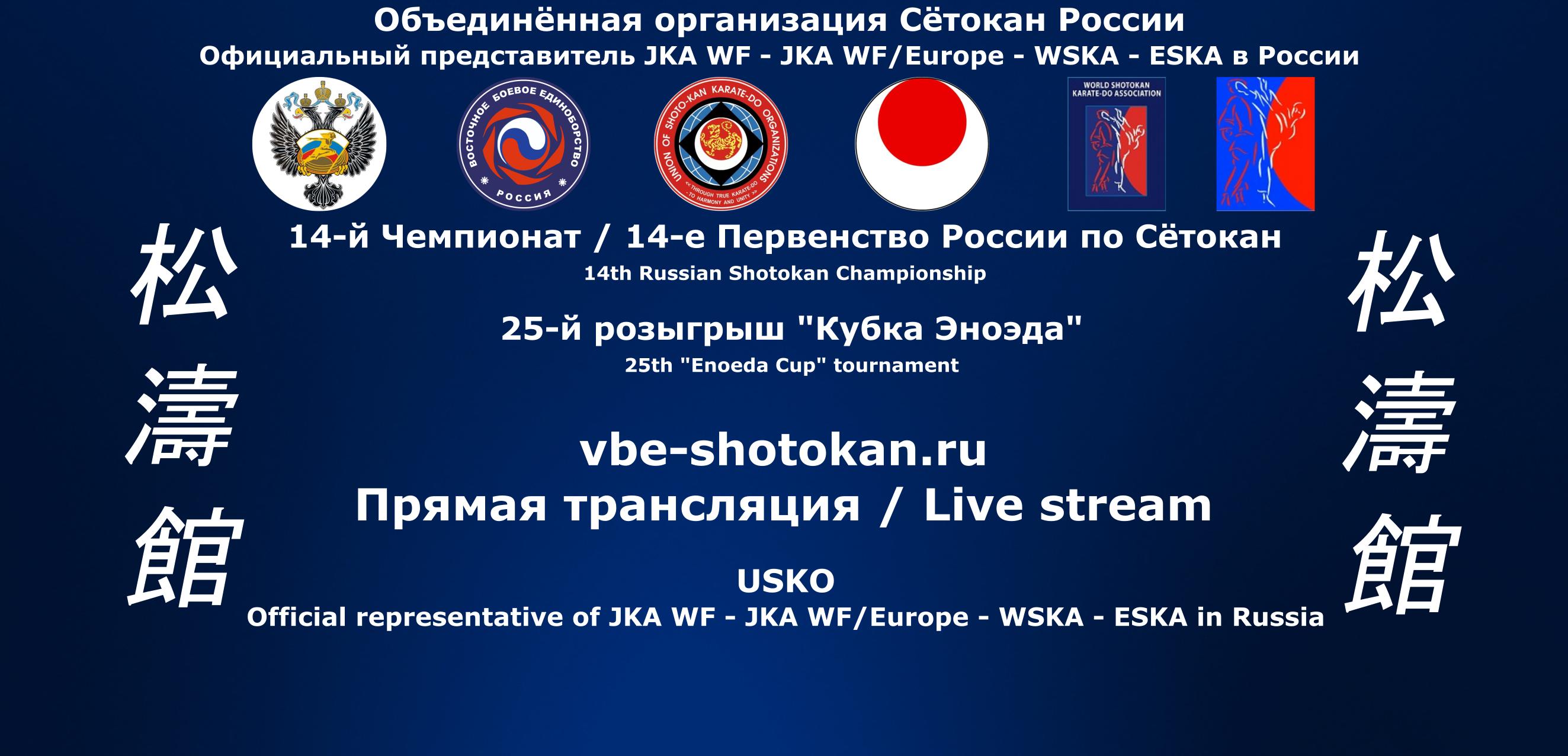 Прямая трансляция Чемпионата России 2020