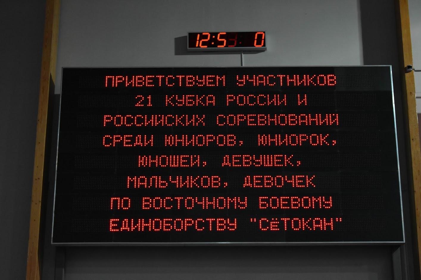 Москвичи достойно представили столицу на Кубке России 2019!